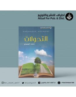 التحولات - محمد الحميدي