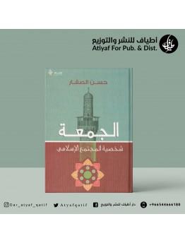 الجمعة شخصية المجتمع الإسلامي - حسن الصفار