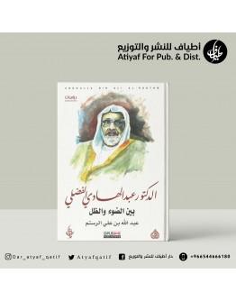الدكتور عبدالهادي الفضلي بين الضوء والظل - عبد الله الرستم