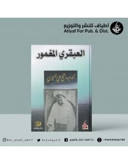 العبقري المغمور - محمد سعيد الخنيزي