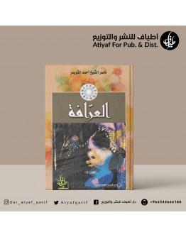 العرافة - ناصر الثويمر