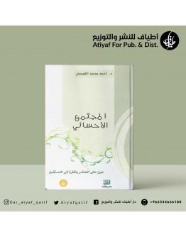 المجتمع الأحسائي - أحمد اللويمي