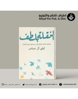 النقلة بلطف - لؤي آل عباس