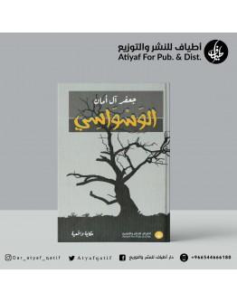 الوسواسي - جعفر آل أمان