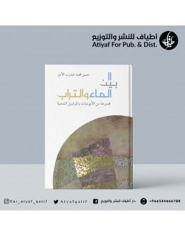 بين الماء والتراب - حسن عبد رب الأمير