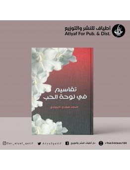 تقاسيم في لوحة الحب - محمد الحمادي