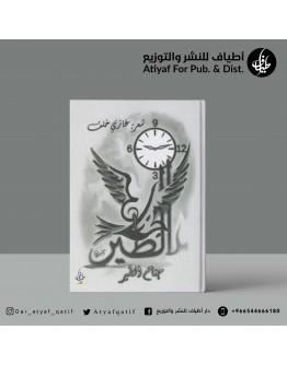 جناح الطير - غازي الخلف