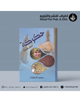 حكوكة - محمد الجلواح