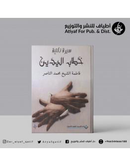 خطاب اليدين - فاطمة  الناصر