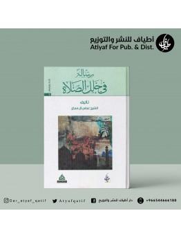 رسالة في خلل الصلاة - عباس آل سباع