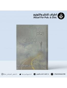 زحام جوفي - زينب أبو السعود