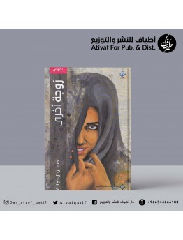 زوجة أخرى - حسن آل حمادة