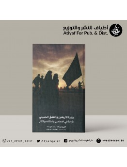 زيارة الأربعين والعشق الحسيني قراءة المضامين والدلالات والآثار - عبدالله اليوسف
