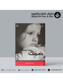 صمت - محمد الحميدي