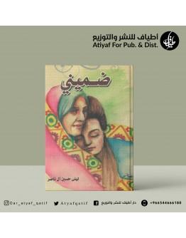 ضميني - ليلى آل ناصر