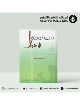 طبيب الواحة في حوار - عادل الحسين