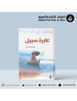 عابرة سبيل - منصور آل سيف،نجيبة السيد علي