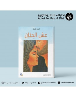 عش الحنان - أميرة الشمر