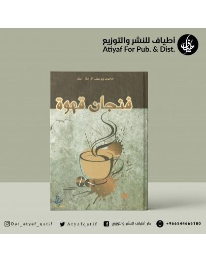 فنجان قهوة - محمد آل مال الله