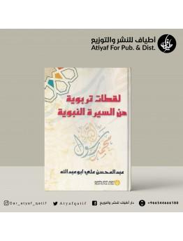 لقطات تربوية من السيرة النبوية - عبدالمحسن أبو عبدالله