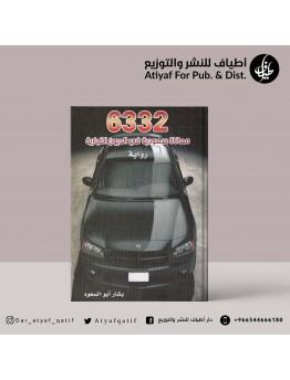 6332 معاناة سعودية في الديون التجارية - بشار أبو السعود
