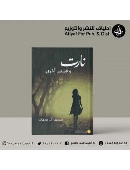 نارت وقصص أخرى - حسين آل غزوي