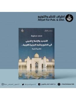 التجديد والإصلاح الديني في الخليج وشبه الجزيرة العربية - محمد محفوظ