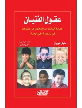 عقول الفتيان حماية أبنائنا من التخلف عن غيرهم في المدرسة وفي الحياة - مايكل غوريان