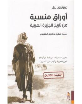 أوراق منسية من تاريخ الجزيرة العربية-غيرترود بيل