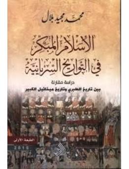 الاسلام المبكر فى التواريخ السريانية - محمد مجيد بلال