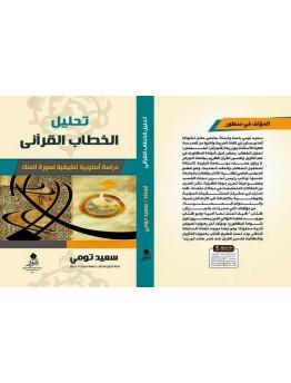 تحليل الخطاب القرآني دراسة أسلوبية تطبيقية لسورة الملك - سعيد تومي