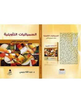 السميائيات التأويلية: امتلاك الموضوع الثقافي - د.عبدالله بريمي