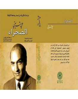 الصحراء - علي شريعتي