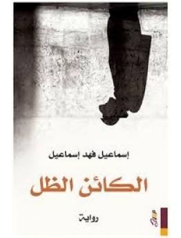 الكائن الظل - إسماعيل فهد إسماعيل