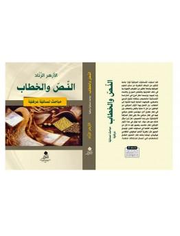 النص والخطاب: مباحث لسانية عرفنية -  الازهر الزناد