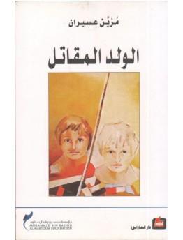 الولد المقاتل - مزيّن عسيران