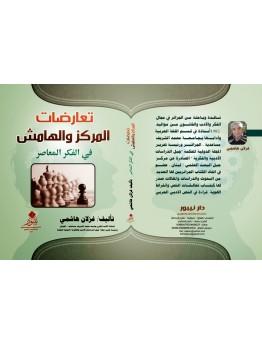 تعارضات المركز والهامش في الفكر المعاصر - غزلان هاشمي
