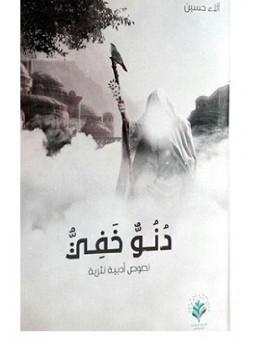 دنو خفي -  الاء حسين
