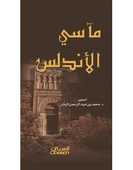 مآسي الأندلس - محمد البشر