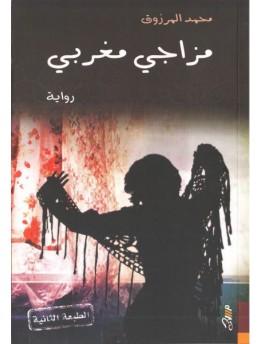مزاجي مغربي - محمد المرزوق