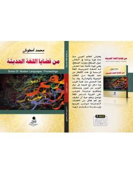 من قضايا اللغة الحديثة - محمد أمطوش