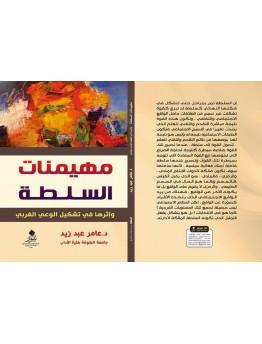 مهيمنات السلطة وإثرها في تشكيل الوعي الغربي - د.عامر عبد زيد