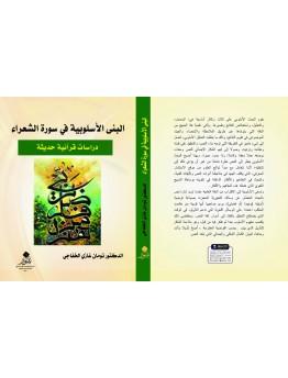 البنى الاسلوبية في سورة الشعراء - د.تومان الخفاجي
