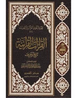 القراءات القرآنية :تاريخ و تعريف - عبد الهادي الفضلي