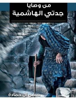 من وصايا جدتي الهاشمية - حسن آل حمادة