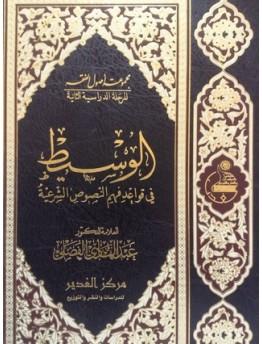 الوسيط في قواعد فهم النصوص الشرعية - عبدالهادي الفضلي