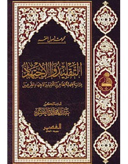 التقليد والاجتهاد - عبد الهادي الفضلي