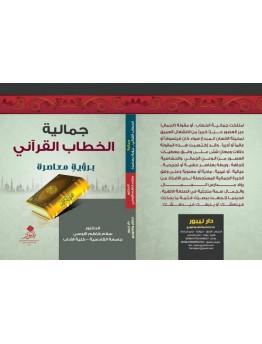 جمالية الخطاب القرآني - سلام الاوسي