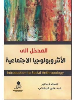 المدخل الى الانثروبولوجيا الاجتماعية - عبد علي المالكي