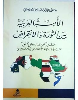 الأمة العربية بين الثورة والانقراض (بحث في نظرية العقل المجتمعي) - علاء الاعرجي